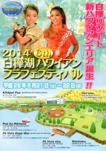 20140621shirakabako