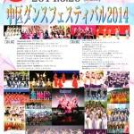 20140629nakaku